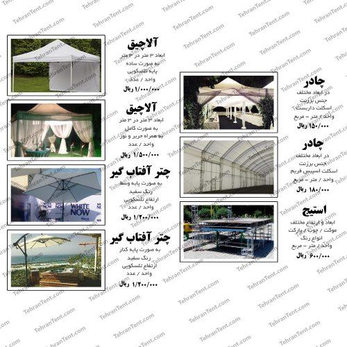 لیست قیمت اجاره چتر و چادر